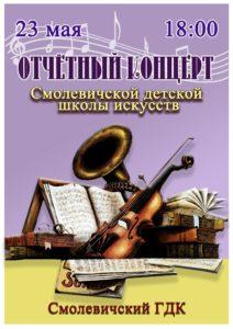Афиша концерт3